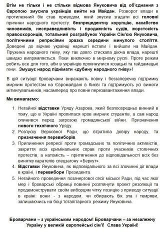 Резолюція Віче 2