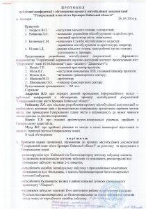 Протокол Генплан 1