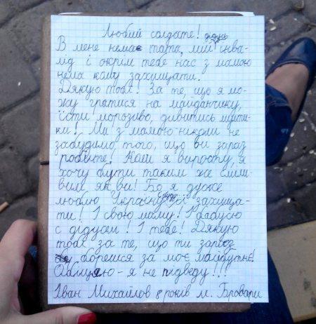 Лист Вані Михайлова