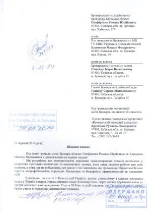 Звернення про обговорення прокурора і начальника МВ 1