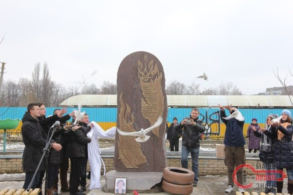 відкриття меморіал небесна сотня 0131