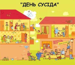 День сусіда