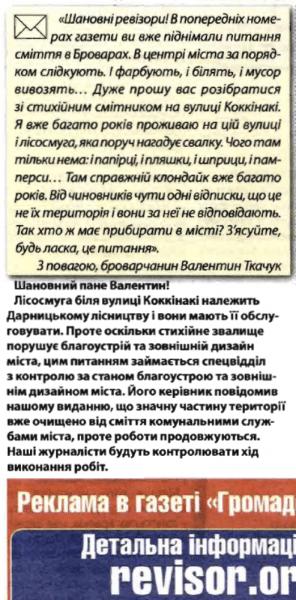 Сіверська-ліс (8)