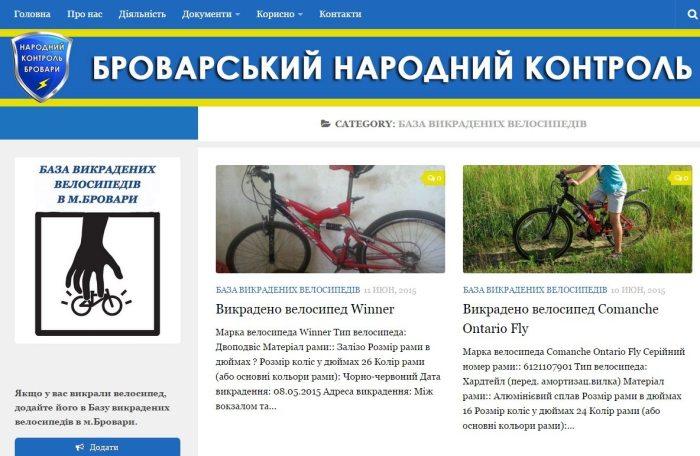 База велосипедів