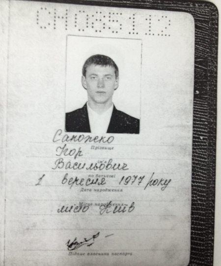 Фото з паспорту