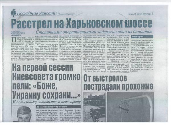 Київські відомості