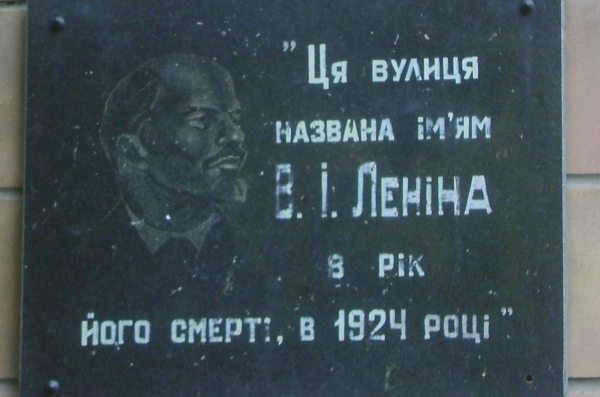 Табличка_Ленін_Бровари
