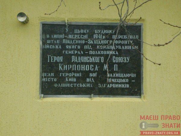 Меморіальні таблички декомунізація__00103
