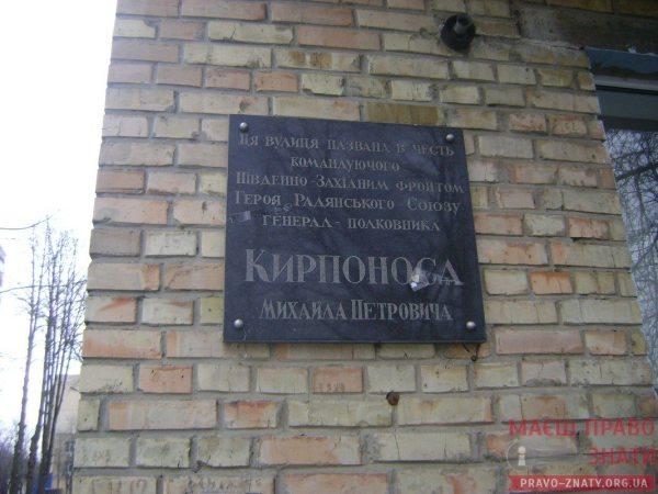 Меморіальні таблички декомунізація__00162