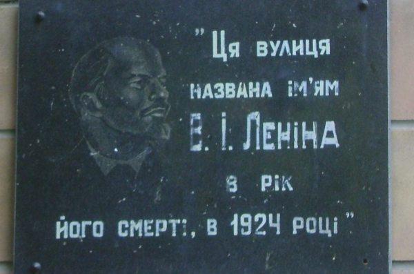 Tablychka_Lenin_Brovary