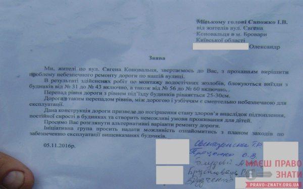 konovaltsya-doroga-remont_00021