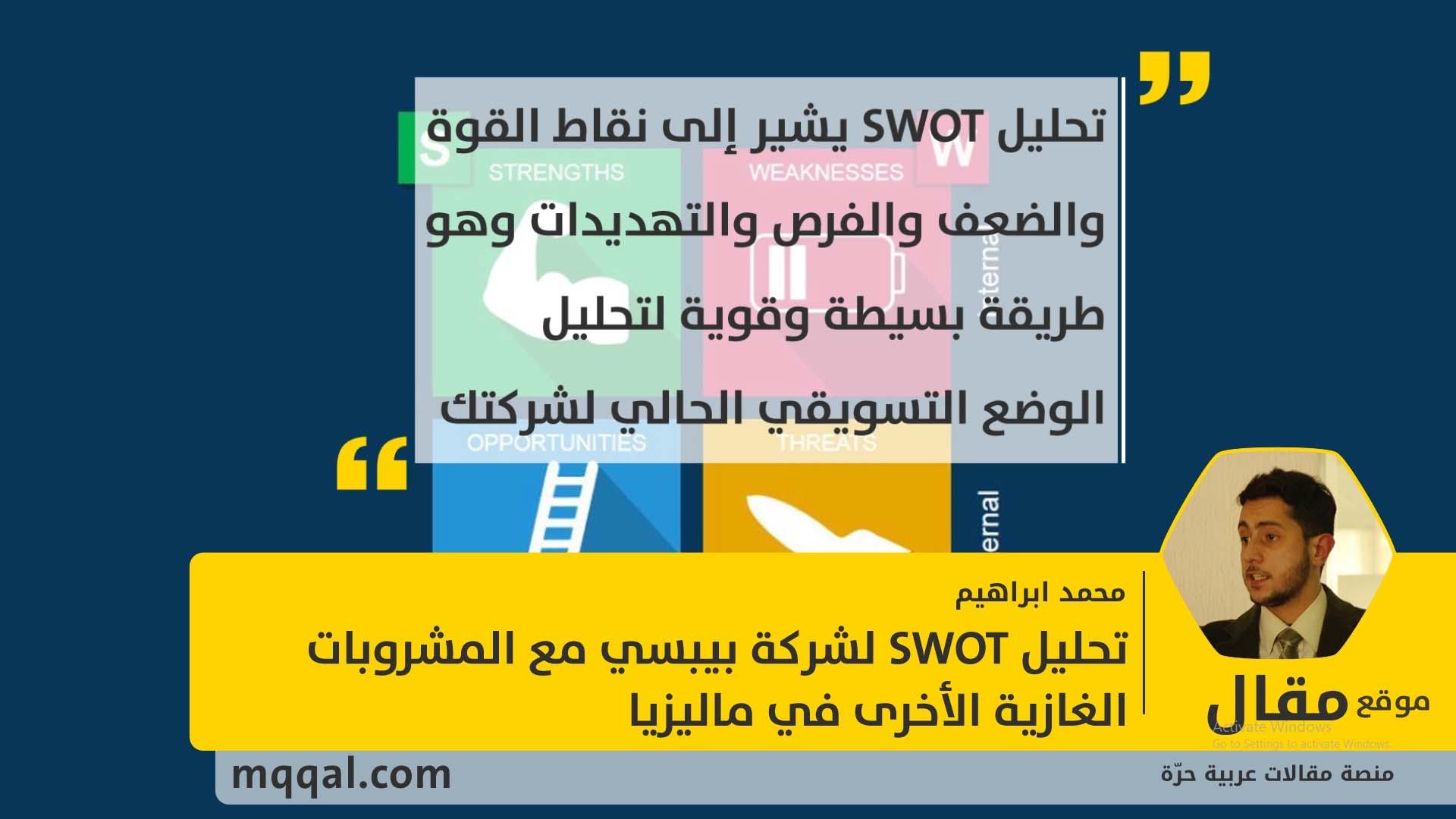 تحليل Swot لشركة بيبسي مع المشروبات الغازية الأخرى في