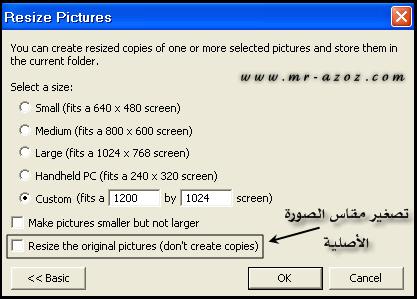 شرح تصغير الصور بزر الماوس الأيمن