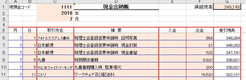 009弥生取込生成