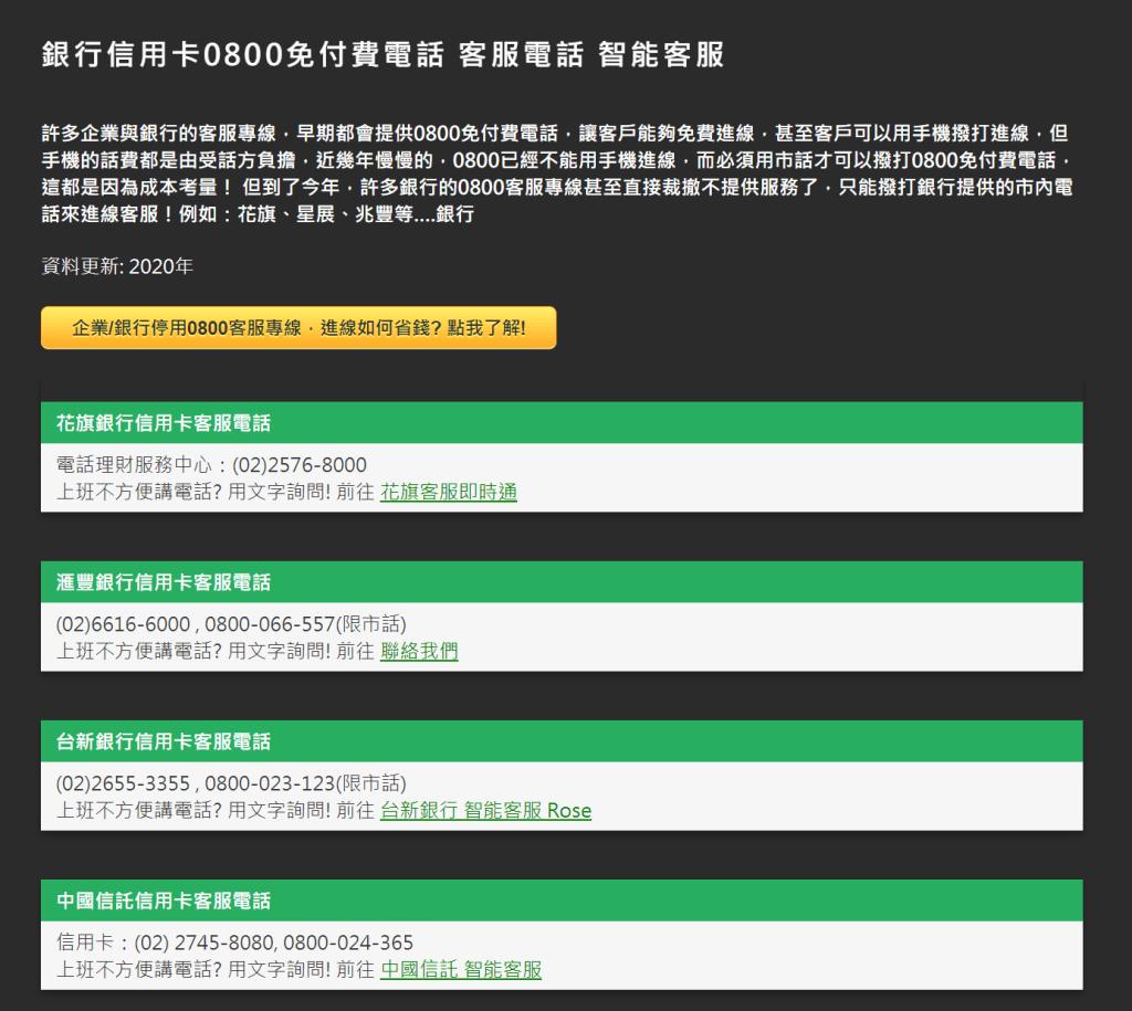 臺灣各家銀行信用卡0800免付費電話 客服電話 智能客服