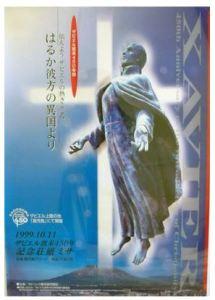 ザビエル450年祭ポスター