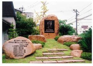 薩摩の殉教者レオ税所七右衛門顕彰碑
