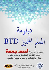 دبلومة المعلم المتميز - المدرب احمد جمعة