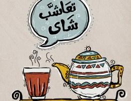 تعاشب شاي- احمد جمعة