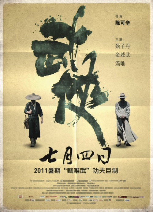 Poster of the movie «Wu Xia»