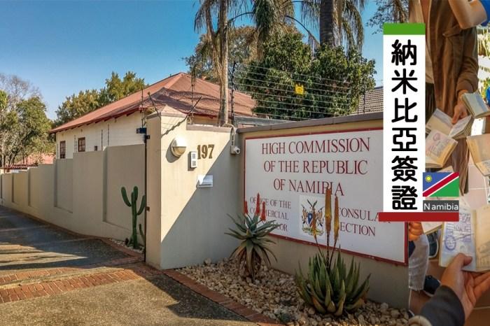 納米比亞簽證攻略-南非約翰尼斯堡Pretoria辦理經驗分享