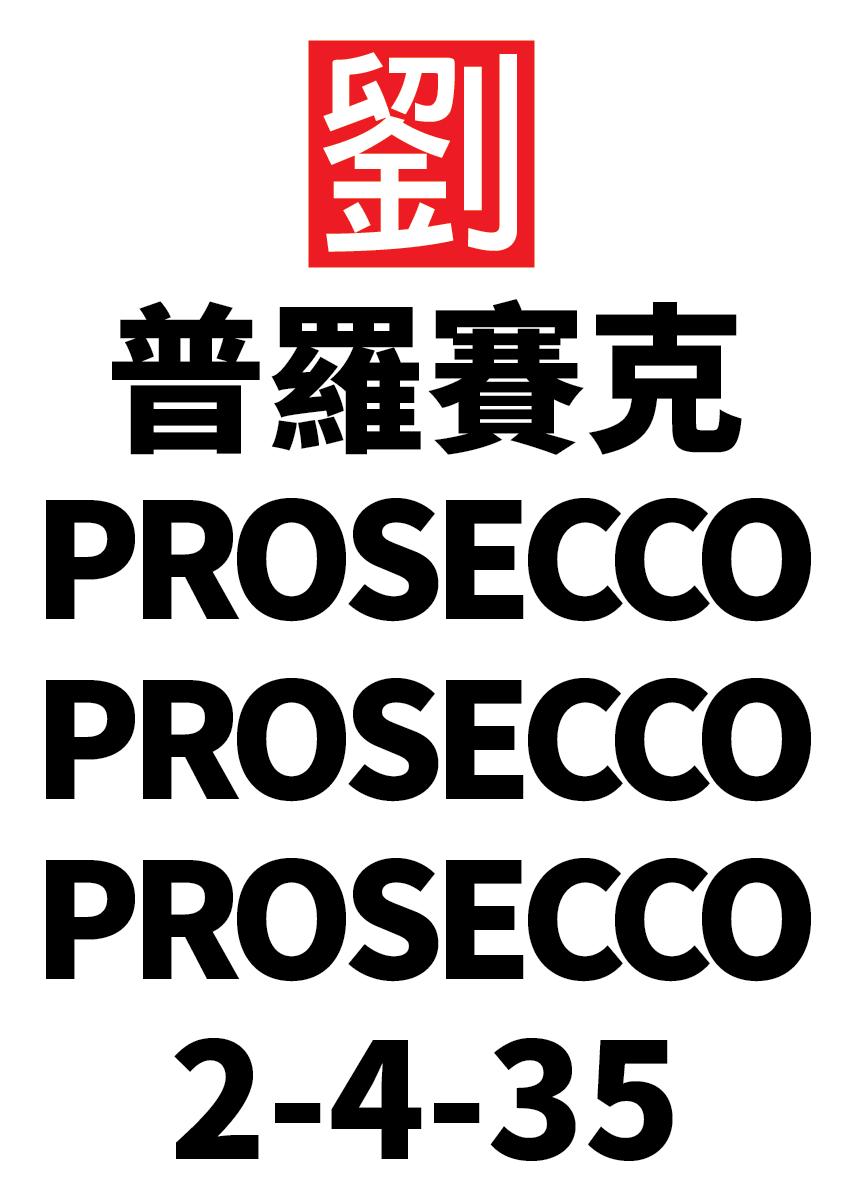 2-4-35 Prosecco Deal
