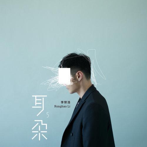李榮浩全新專輯耳朵