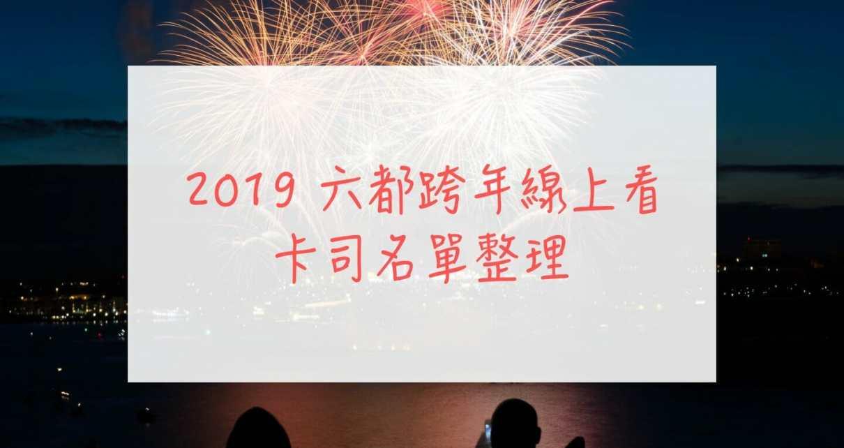 2019 跨年演唱會線上看,台北、新北、桃園、台中、台南、高雄各地卡司整理 2