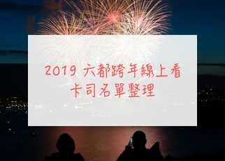 2019 跨年演唱會線上看,台北、新北、桃園、台中、台南、高雄各地卡司整理 1