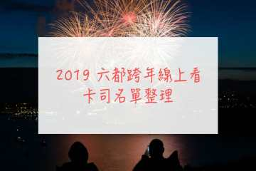 2019 跨年演唱會線上看,台北、新北、桃園、台中、台南、高雄各地卡司整理 7