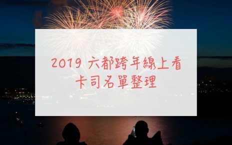 2019 跨年演唱會線上看,台北、新北、桃園、台中、台南、高雄各地卡司整理 5