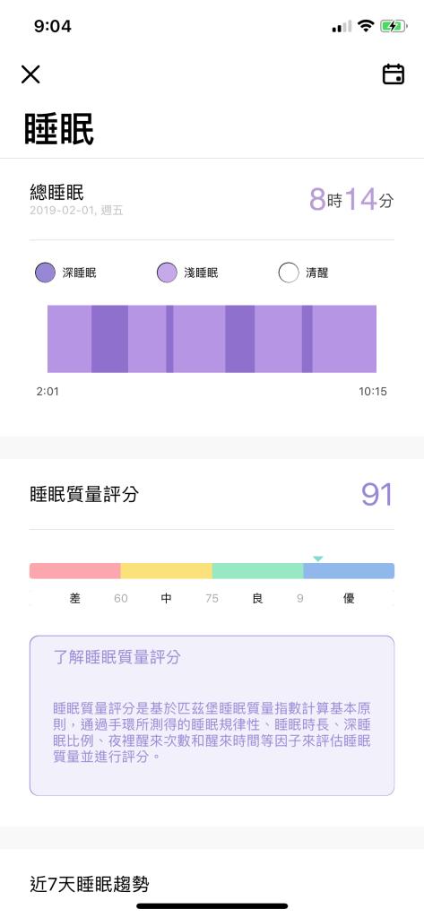 2019 Waymax|SR6 多彩大字幕智慧手環開箱介紹! 13