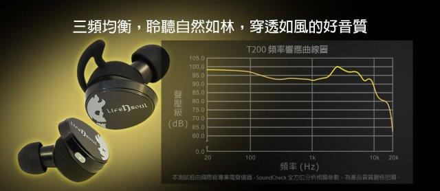 藍牙耳塞式耳機推薦!Life n Soul T200 真無線耳機,三頻均衡,穩定性高