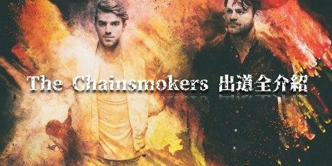 The Chainsmokers 出道全介紹,特殊音樂製作手法,風靡全球,佔據排行榜