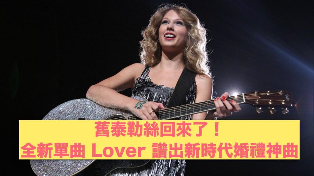 Taylor Swift 即將步入禮堂?全新單曲 Lover 譜出新時代婚禮歌曲,暗藏與男友 Joe Alwyn 生活巧思