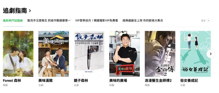 LINE HUB 新型態入口網站,你要的每日懶人包、購物整合回饋都在這 5