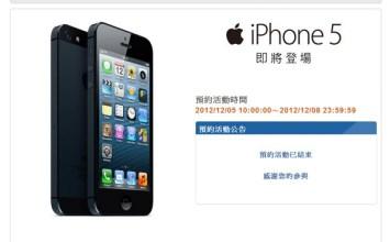 中華電信iPhone5 明天12/10上午10點開放預約