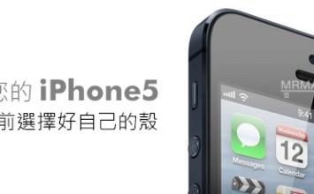 [教學]開賣前先找個好殼保護好你的iPhone5