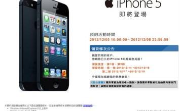 [教學]搶iPhone中華預購單經驗分享