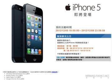 中華電信 iphone 5 第一二波領貨公佈囉!