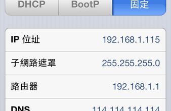 解決iPhone5用WiFi很慢 BUG