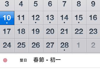 [教學]讓iPhone 行事曆加入2013年台灣國定假日