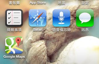 [教學]免JB在讓iPhone5也能夠換上自己喜愛的電信圖