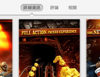 限免 《Rail Rush》 礦場裡的重力感應遊戲