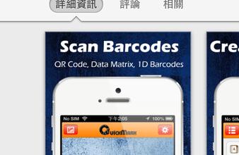 iPhone必備 QRCode掃描軟體 QuickMark Classic 限免中
