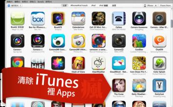 [教學]電腦容量不足,該如何刪除iTunes內APP?
