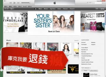 [iPhone/iPad教學]糟糕!買錯了APP怎麼辦?App Store退費流程