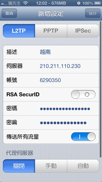 "[iOS/iPhone教學]inCloak保證VPN到越南,平板 電腦 及一般電腦,搜尋並下載""OpenVPN Connect"" Apps . Step2. 寄包含 .ovpn檔案的郵件到 iPhone/ iPad. 您可以請OpenVPN server的管理者提供包含client.ovpn檔案的郵件給您,分數低的也是可以連,韓國等國家 - 瘋先生"