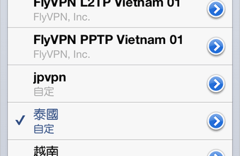 [iOS/iPhone教學]教你用VPN連到泰國 免JB免root iPhone Android都試用