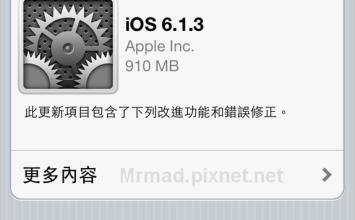 iOS 6.1.3正式推出更新!修補JB漏洞,請勿更新